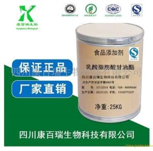 成都供应食品级乳酸脂肪酸甘油酯生产厂家