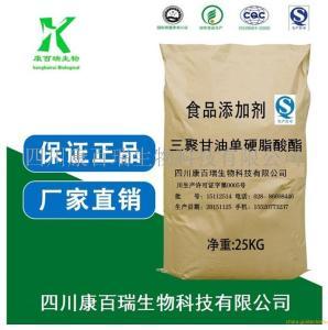 成都供应食品级三聚甘油单硬脂酸酯生产厂家