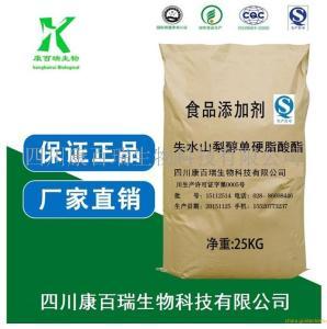 成都食品级失水山梨醇单硬脂酸酯生产厂家