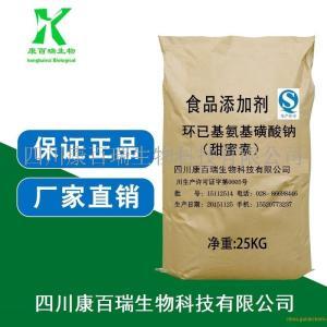 食品级甜蜜素价格 25kg/袋 厂家包邮