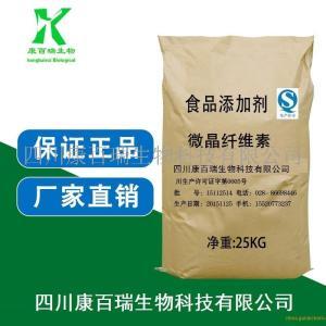 成都供应食品级微晶纤维素生产厂家