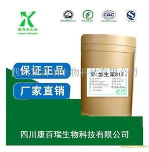 维生素B12 生产厂家价格