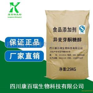 食品级异麦芽酮糖醇价格 25kg/袋 厂家包邮