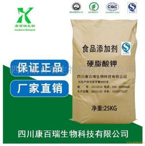 成都供应食品级硬脂酸钾生产厂家