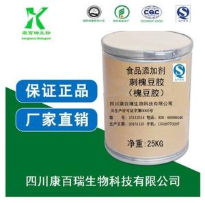 成都供应食品级刺槐豆胶生产厂家