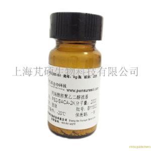 丙烯酰胺聚乙二醇巯基    ACA-PEG2000-SH