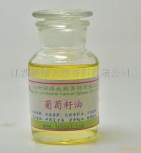 基础油批发葡萄籽油CAS8024-22-4Grape seed oil 葡萄籽精油