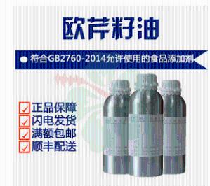 欧芹籽油产品图片