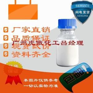酮康唑原料药生产厂家 质量保证抗真菌效果好产品图片