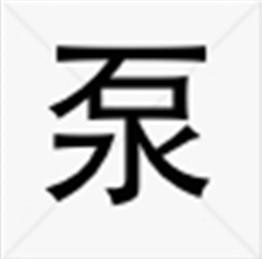 上海域昊机电科技有限公司公司logo