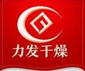 常州市力发干燥工程有限公司公司logo
