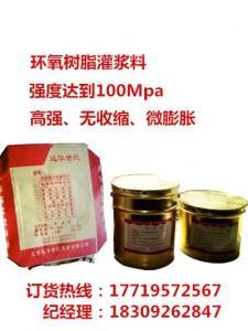 宁夏银川环氧灌浆料厂家