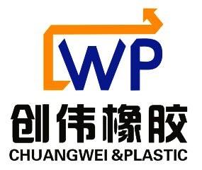 咸阳创伟橡胶制品有限公司公司logo