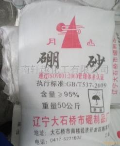 硼砂产品图片