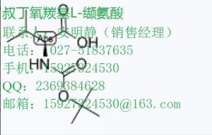 Boc-L-羟脯氨酸13726-69-7湖北鑫源顺厂家价格