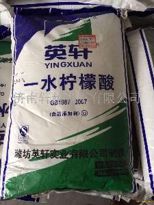 供应英轩柠檬酸