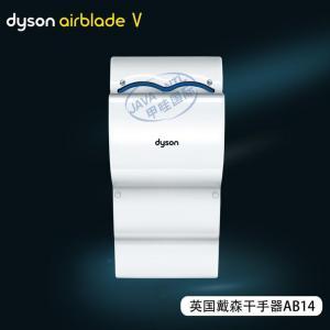 AB14干手机 戴森干手器 双面喷气式烘手器 Dyson Airblade烘手机