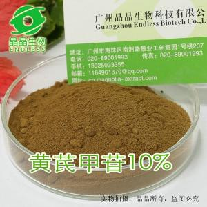 黄芪甲苷10%产品图片