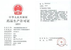 中华人民共和国药品生产许可证