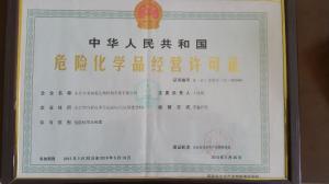 中國人民共和國危險化學品經營許可