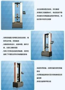 思达测试镀锌电焊网焊点拉力检测设备/拉伸实验必选产品图片