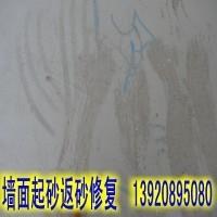墙面起砂   墙面起砂处理   墙面起砂处理剂作用产品图片
