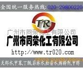 广州市同荣化工亚虎777国际娱乐平台公司logo