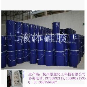 耐350度耐强酸强碱耐腐蚀液体模具硅胶