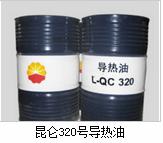 湖北昆仑QC320导热油