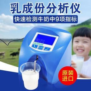 乳品分析仪 乳成分检测仪 牧场奶站专用牛奶脂肪仪