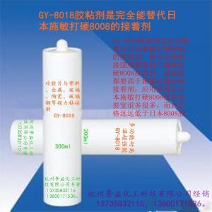 多能抗震耐温胶YT-8008(8018)