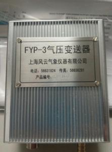 FYP-3大氣壓變送器