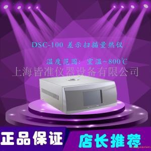 DSC差示扫描量热仪,玻璃化转变温度测定仪 ,氧化诱导期测定仪产品图片