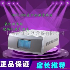 DSC-100L 差示扫描量热仪 DSC热分析仪 上海扫描量热仪价格产品图片