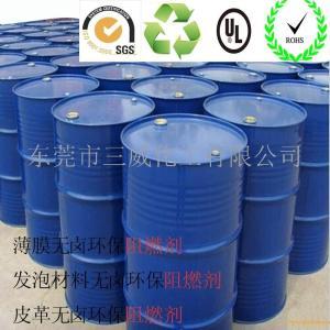液體阻燃劑 廠價直銷