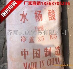 水杨酸 产品图片