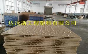 雙面花紋聚乙烯工程鋪路墊板 山東制造