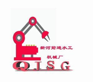 新河县前进水工机械厂公司logo