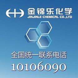 金锦乐化学有限公司公司logo