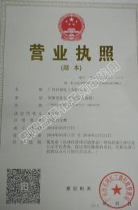 广州初部化工亚虎777国际娱乐平台公司logo