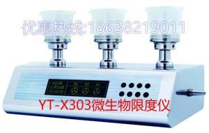 纯化水微生物检查仪YT-X303产品图片