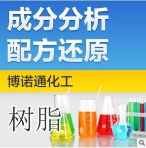 吸附树脂成分检测 聚酯树脂配方分析 氨基树脂成分分析产品图片