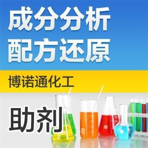 发泡剂配方分析 引发剂成分分析 消泡剂配方还原产品图片