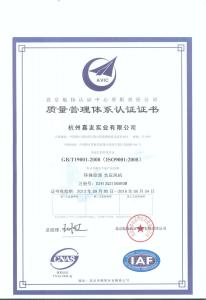 IS9001认证证书