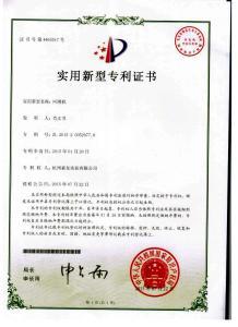 回潮机专利证书