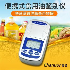 食用油掺假辨别仪器 油脂品质鉴定仪 棕榈油菜籽油折射率检测