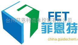 台州菲恩特流体控制有限公司公司logo