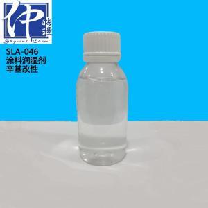 辛基改性低粘有机硅涂料油墨润湿剂分散剂产品图片