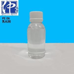 PE06 聚二甲基硅氧烷油包水乳化剂产品图片