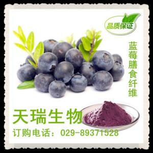 蓝莓膳食纤维
